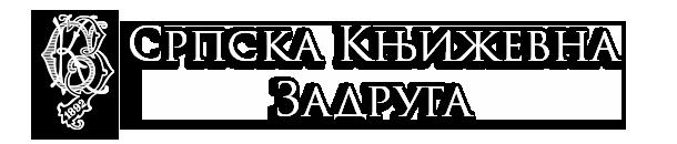 Српска књижевна задруга